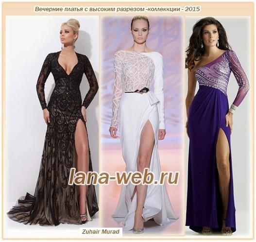 Платье с высоким разрезом и асимметричным декольте