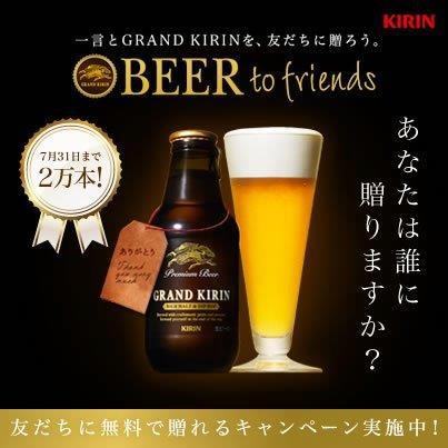 KIRIN Beer to friends