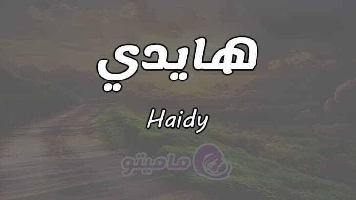 معنى اسم هايدي Haidy وصفات حاملة الاسم Meant To Be Names Lockscreen