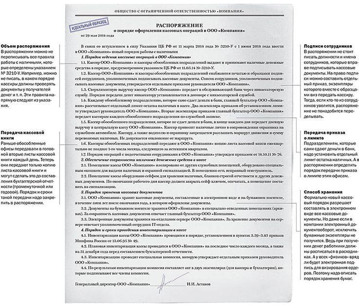 С 1 июня действует новый порядок ведения кассовых операций – Учет. Налоги. Право № 21, июнь 2014