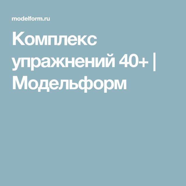 Комплекс упражнений 40+ | Модельформ