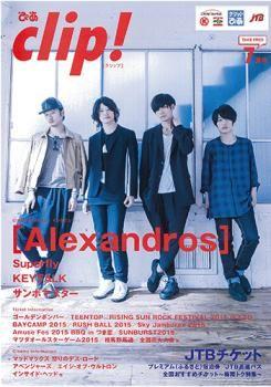[Alexandros]2015/7「ぴあclip」2015年7月号