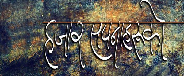 50 Fantastic free Hindi fonts - AntsMagazine.Com