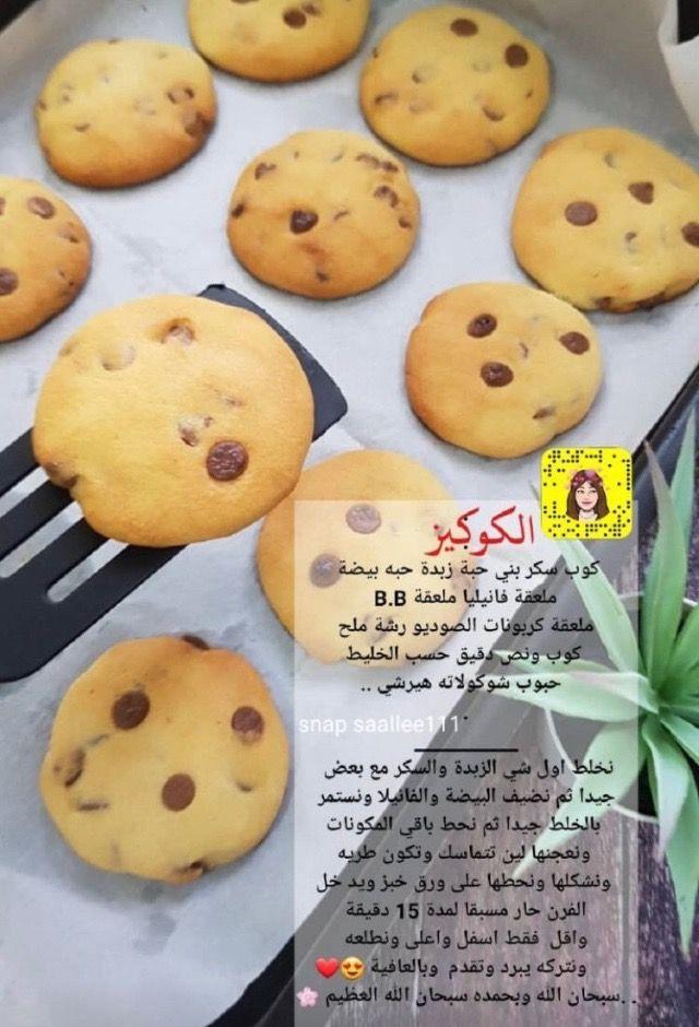 الكوكيز Desserts Food Cookies