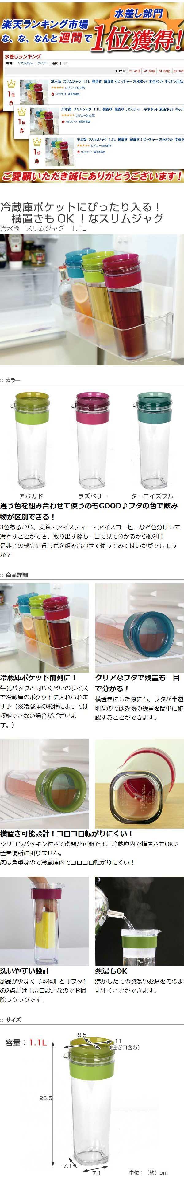 【ポイント最大30倍】。冷水筒 スリムジャグ 1.1L 横置き 縦置き ( ピッチャー 冷水ポット 麦茶ポット キッチン用品 水差し 耐熱 1リットル )