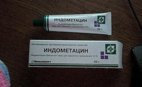 Мазь «Индометацин-Биосинтез». Эффективное дешевое средство   Naget.Ru