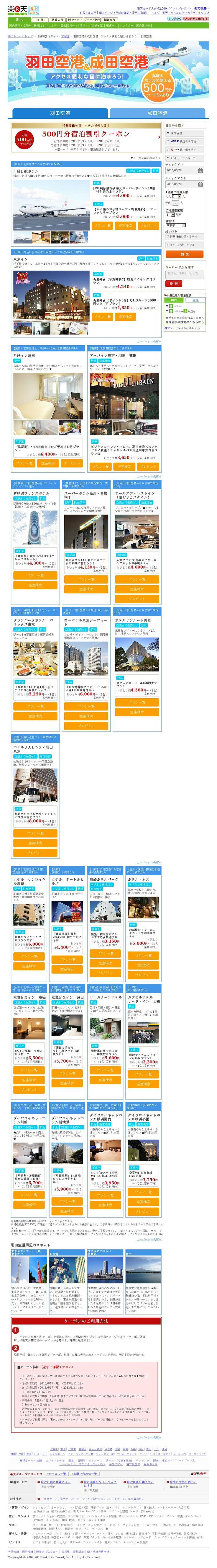 【D/C】【エリア特集】羽田・成田空港へアクセス便利なホテル特集<2013/06/17>