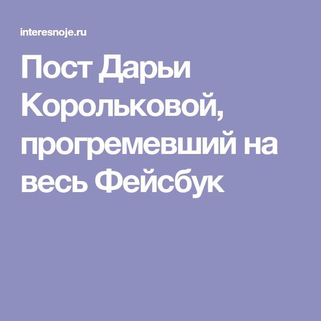Пост Дарьи Корольковой, прогремевший на весь Фейсбук