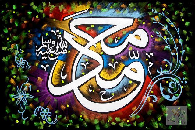 Islamic Calligraphy Paintings | Flickr - Photo Sharing!صل الله عليه وسلم