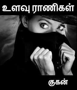 Ulavu Ranigal - Tamil eBook