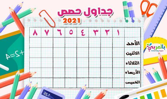 تمارين تخطيط ما قبل الكتابة لأطفال الروضة أوراق عمل مسك القلم والتمرين للكتابة بالعربي نتعلم Lovely Girl Image Worksheets Crossword Puzzle