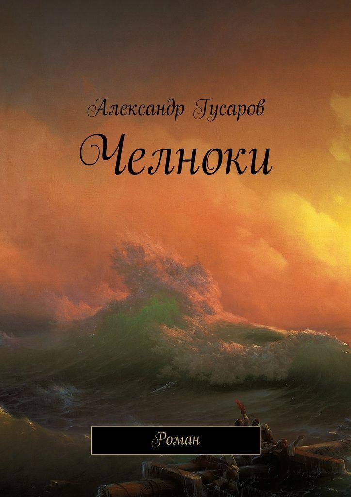 Челноки - Александр Гусаров — Ridero