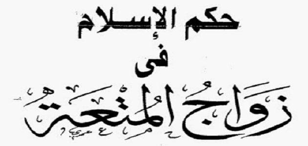 حكم نكاح المتعة Arabic Calligraphy Calligraphy