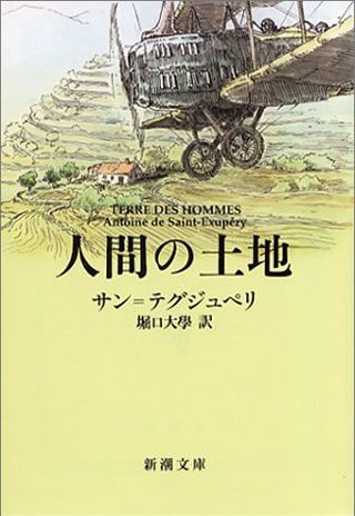 人間の土地: cubierta diseñada por Hayao Miyazaki