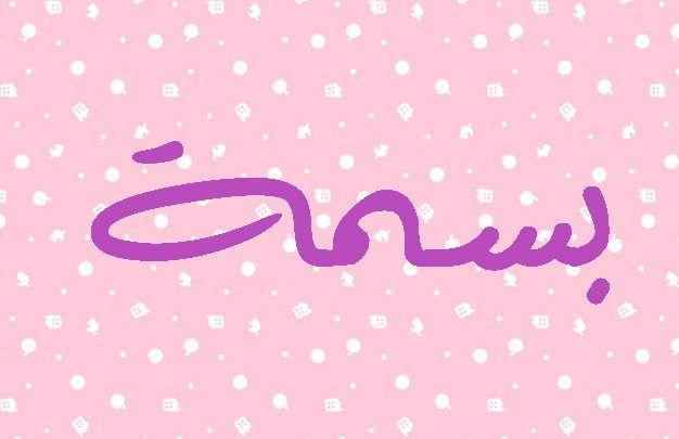 اسماء بنات تبدأ بحرف الباء ومعناها Tech Company Logos Company Logo Vimeo Logo