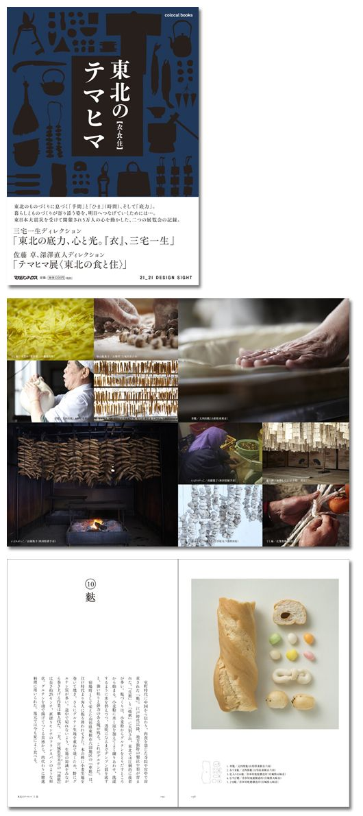 21_21 DOCUMENTS  –  展覧会関連書籍 『東北のテマヒマ 【衣・食・住】』 12月13日発売