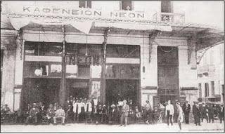 Kafeneion Neon Athina