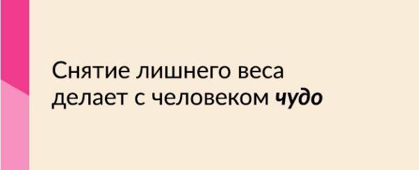Письмо «Похудание без ограничения питания + Бесплатное видео,ускоряющее сжигание жира!» — Subscribe.Ru — Яндекс.Почта