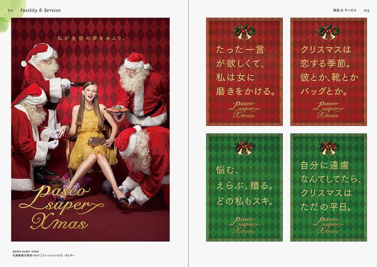 女性の心をつかむ!広告コピーグラフィックス