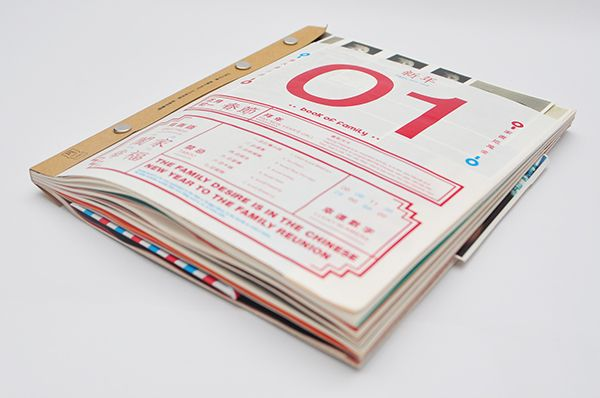 What's the book丨什麽書 on Editorial Design Served