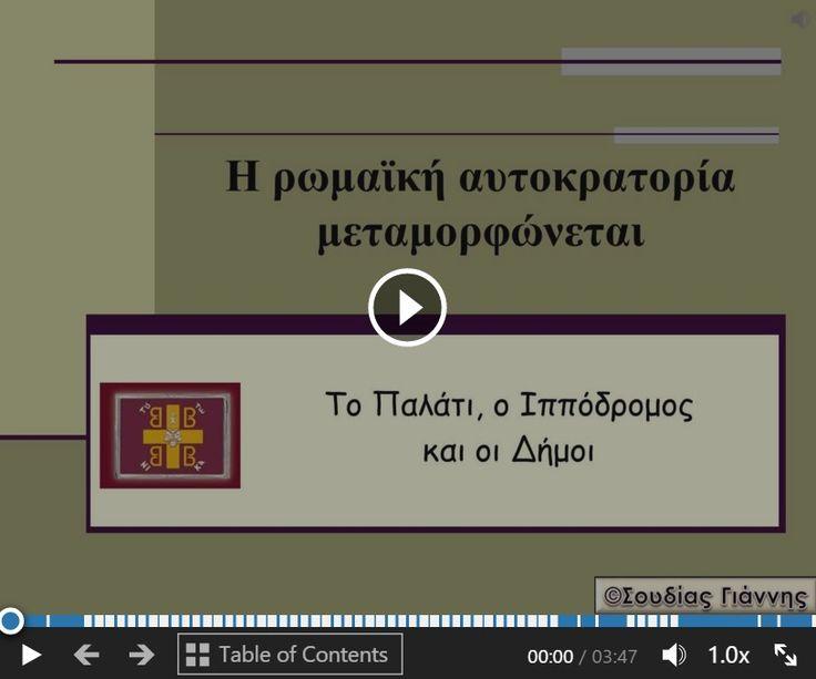Tο Παλάτι, ο Ιππόδρομος και οι δήμοι (βιντεομάθημα)