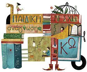 Ο Μαγικός Κόσμος του παιδικού βιβλίου: Βιβλία για νέους (Αίνιγμα στο Αιγαίο)