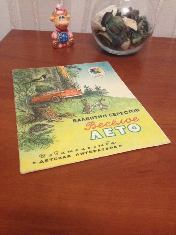 Винтажная детская книжка Веселое лето Валентин Берестов от APTORG