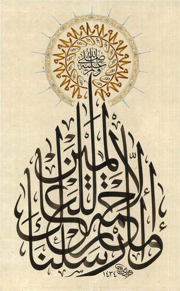محمد صلى الله عليه وسلم - وَمَا أَرْسَلْنَاكَ إِلَّا رَحْمَةً لِلْعَالَمِينَ -
