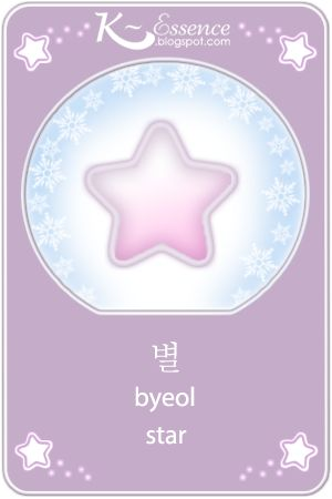 ☆ Star Flashcard ☆ Hangul ~ 별 ☆ Romanized Korean ~ byeol ☆ #vocabulary #illustration