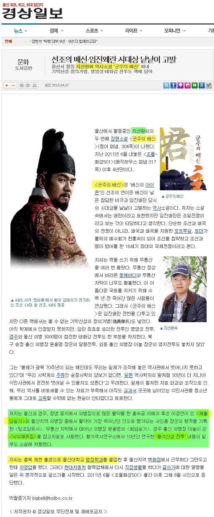 지선환 장편소설 군주의 배신 경상일보에 소개되다.