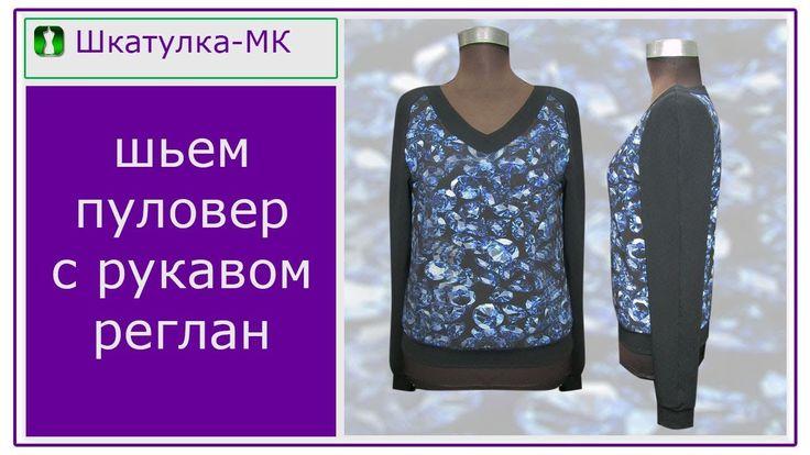 Шьем пуловер из трикотажа|Шкатулка-МК