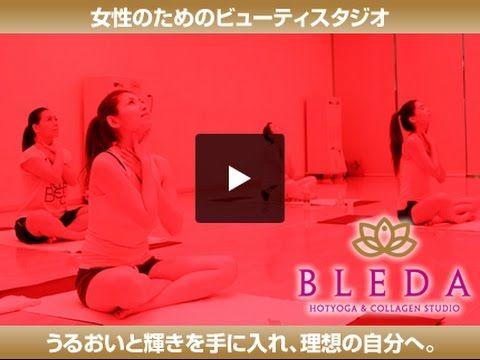 ブレダ上里【女性専用ホットヨガ・コラーゲンスタジオ】 - YouTube