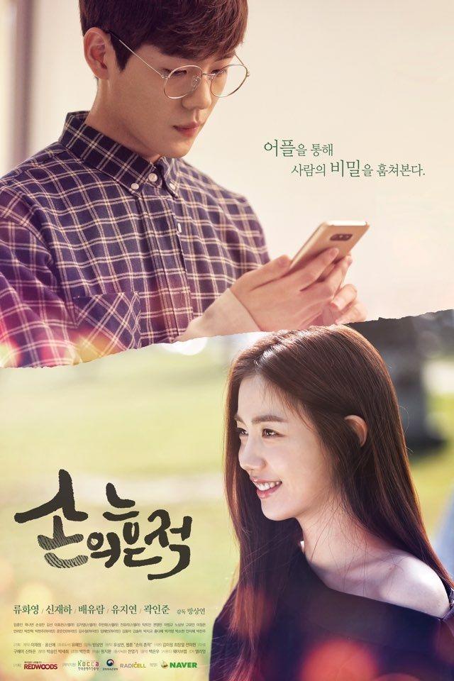 traces of the hand | Korean Drama in 2019 | Web drama, Korean drama