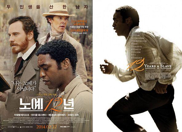 미국 흑인음악의 역사와 영화 <노예 12년> - 필드 홀러, 가스펠, 블루스, 재즈, 리듬앤블루스, 소울.. 미국 역사와 음악.