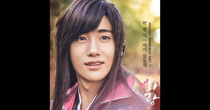 HWARANG, Pt. 7 (Music from the Original TV Series) - Single by 박형식 on Apple Music