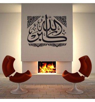 les 25 meilleures id es de la cat gorie stickers islam sur pinterest d cor islamique pochoirs. Black Bedroom Furniture Sets. Home Design Ideas