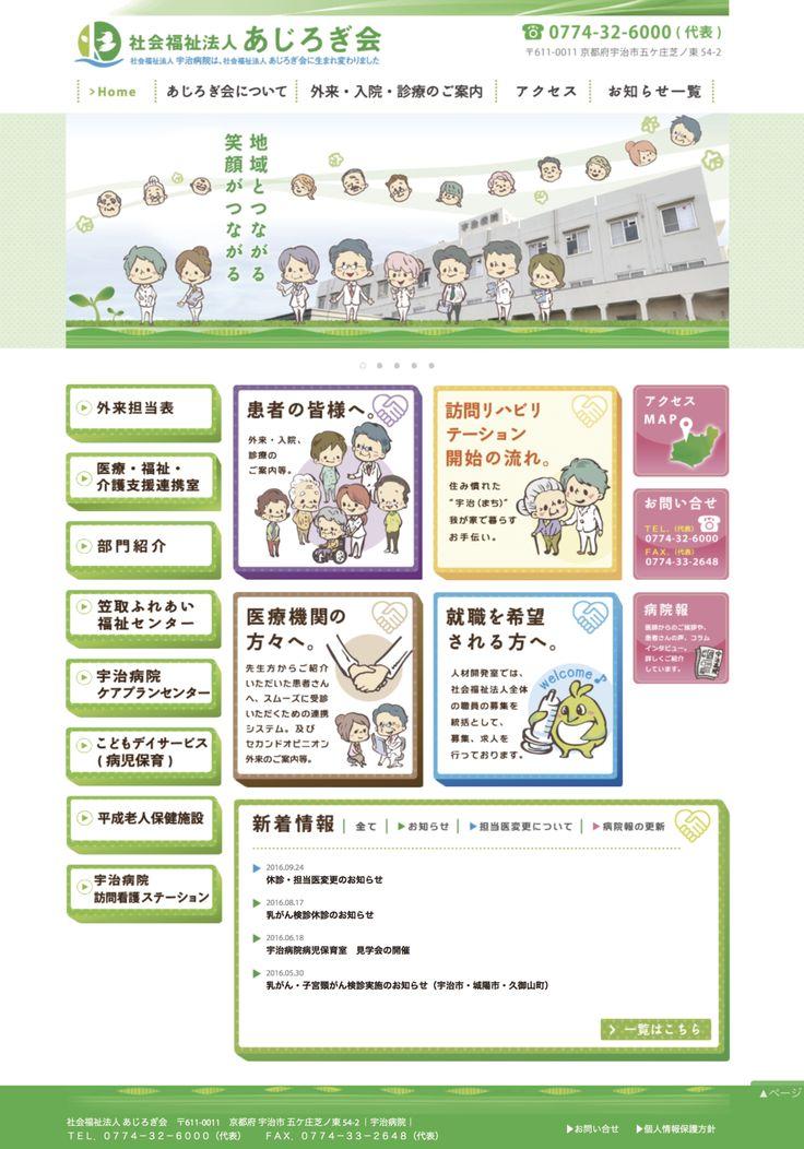 【社会福祉法人あじろぎ会 様】  http://www.uji-hosp.or.jp  更新のしやすさ、親しみやすさ、病院のHPとしての新鮮さ、などを総合的にバランスを考えご提案。イラストもすべてあわせ制作させていただきました。