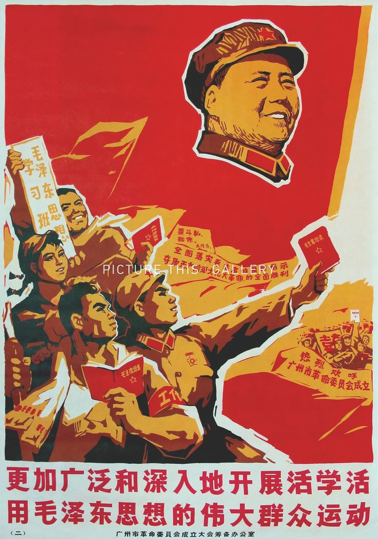 Picture This Gallery, Hong Kong | Extensively Learn and apply The great thought of Mao. Vintage original Chinese Propaganda poster. Printed in Guangzhou, China, circa 1968.