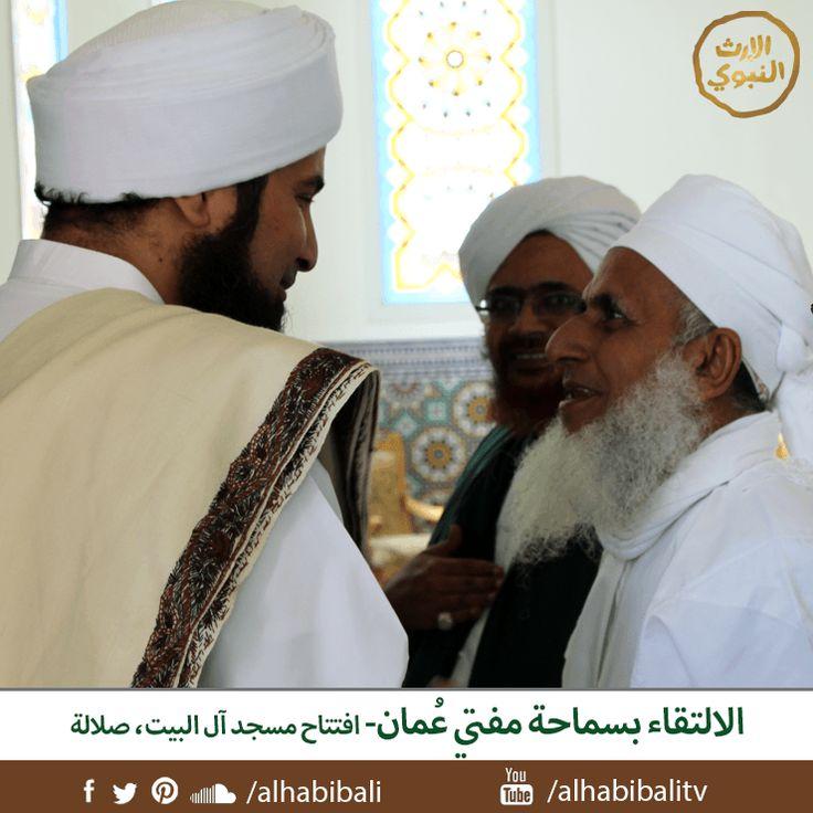 لقاء سماحة مفتي سلطنة عمان الشيخ العلّامة أحمد الخليلي