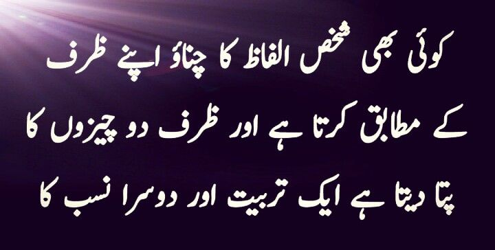 Pin By Muntakhib Kalaam On U Quotes True Words Funny Thoughts Words