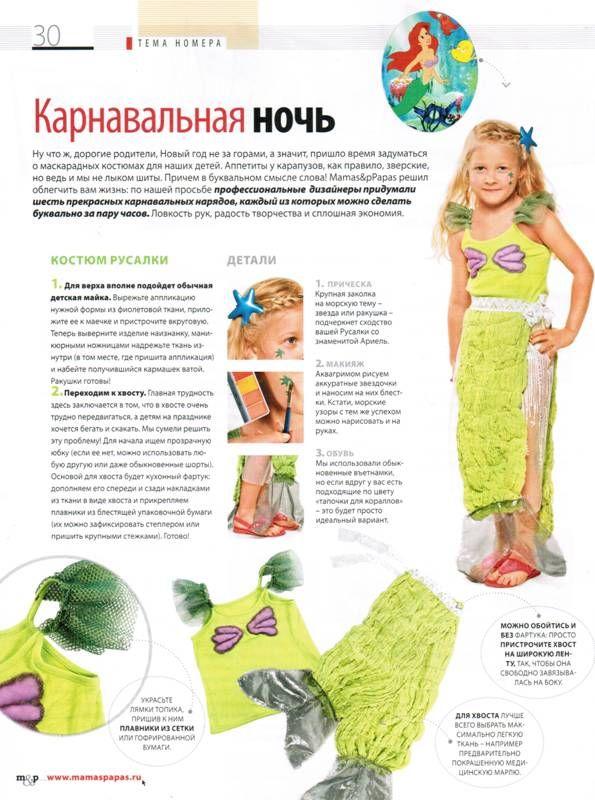 как сделать костюм русалочки своими руками