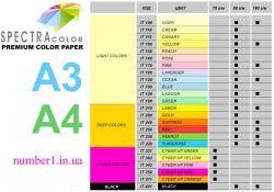 Цветная бумага Spectra Color