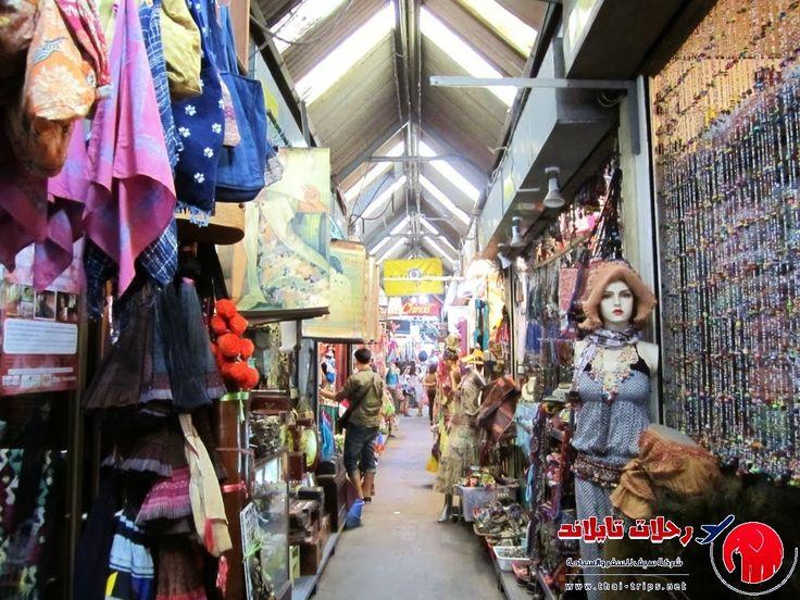 سوق شاتوشاك لعطلة نهاية الأسبوع في بانكوك :