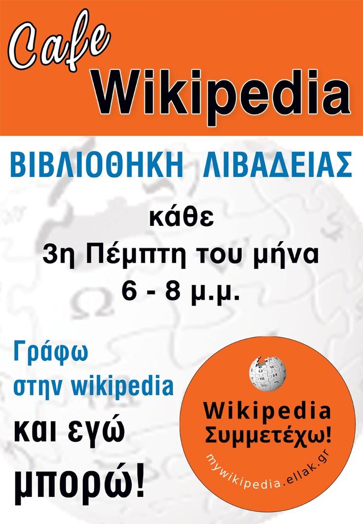 CafeWikipedia: κάθε 3η Πέμπτη του μήνα, συνάντηση για εμπλουτισμό της ελληνικής Βικιπαίδειας στη Βιβλιοθήκη Λιβαδειάς