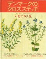 """Gallery.ru / tymannost - Album """"Gerda Bengtsson - Wild Flowers in Cross-Stitch"""""""