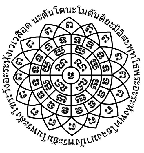 Abambooparachute Khmer Sak Yant Lotus Tattoo, Go To www.likegossip.com to get more Gossip News!