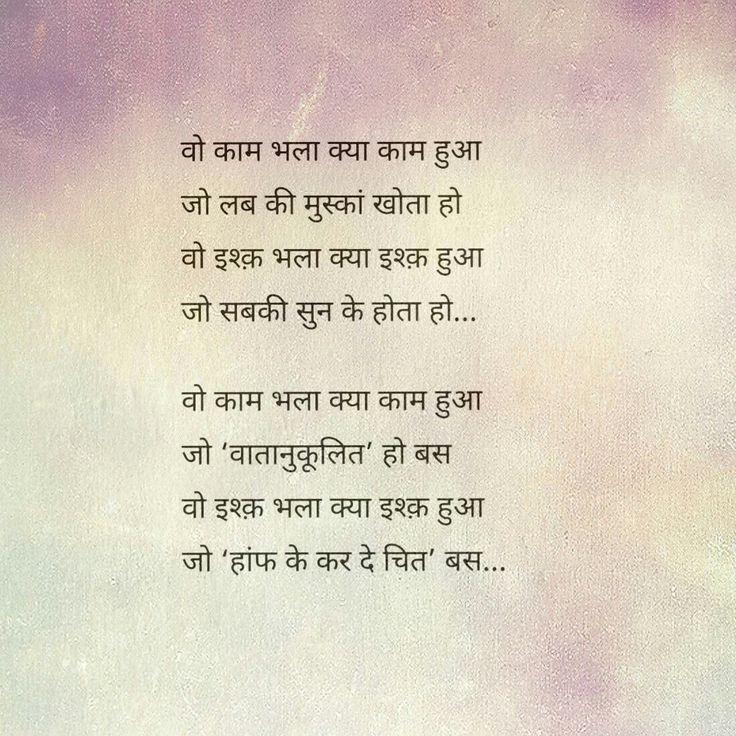 1000+ images about Shayari/Lyrics/Kavita on Pinterest   Hindi quotes ...