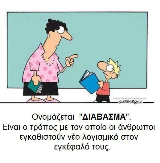 Τι είναι το διάβασμα;