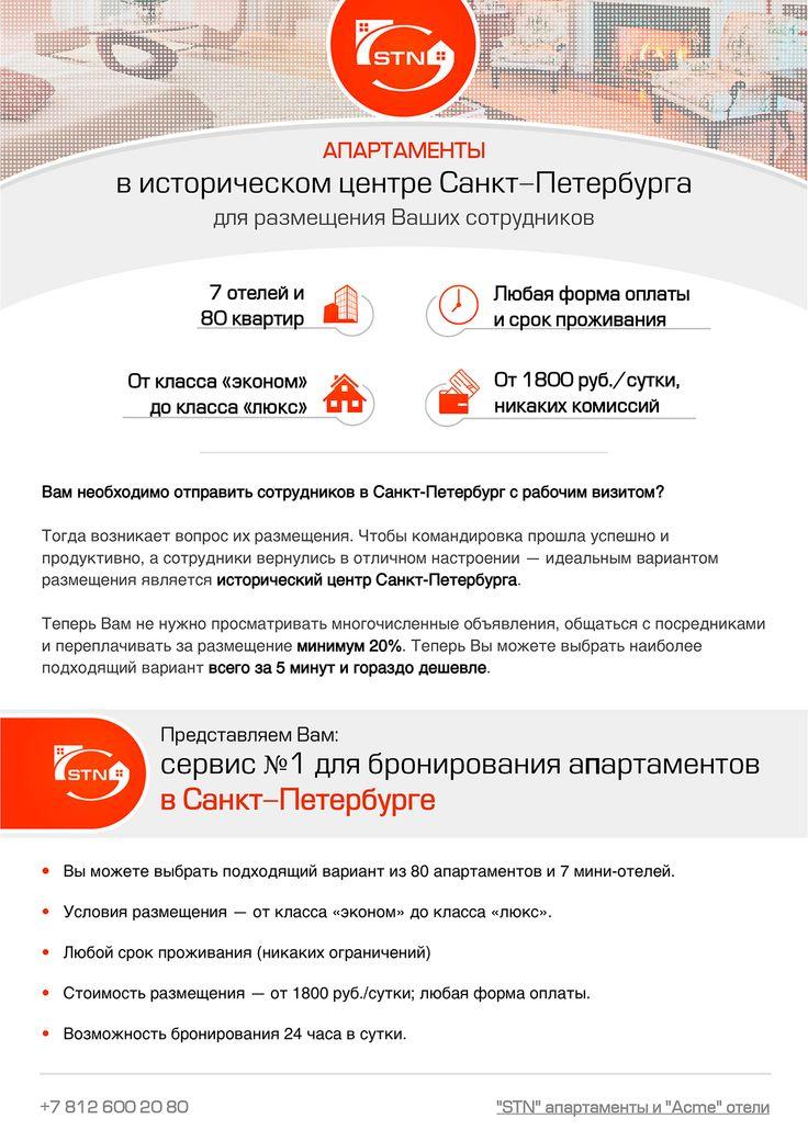 Коммерческое предложение — Апартаменты в Санкт-Петербурге — стр. 1