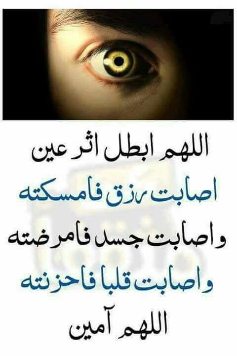 العين الحاسدة المرتبط بالمس وانواعها Allah Sayings Instagram